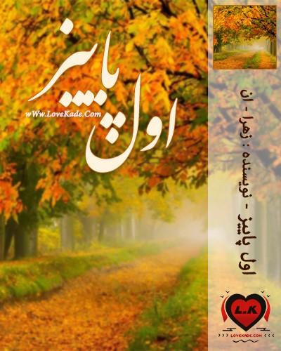 دانلود رمان اول پاییز از (zahra)