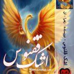 دانلود رمان اشک ققنوس از (zahra)