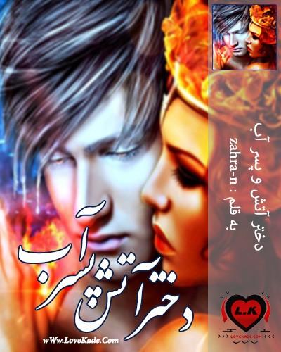 دانلود داستان دختر آتش و پسر آب از (zahra)