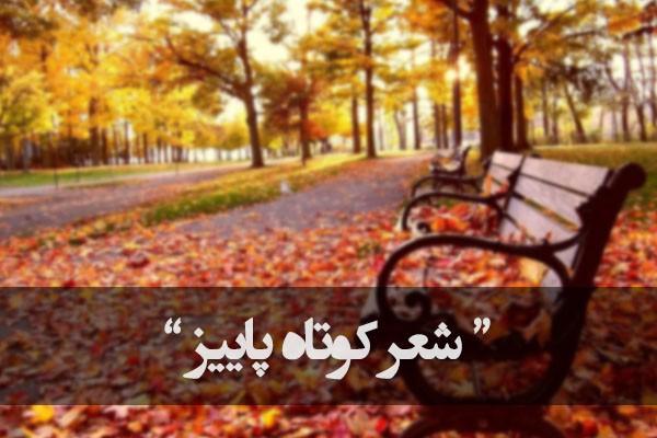 شعر عاشقانه کوتاه پاییز