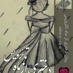 دانلود رمان دختری از ماه تائرویس taurus از (zahra)