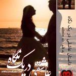 دانلود داستان کوتاه عاشقی در یک نگاه از (admin-ali)