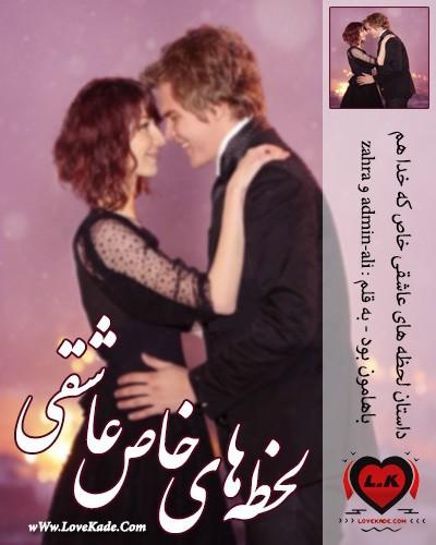 دانلود داستان لحظه های عاشقی خاص به قلم admin-ali و zahra