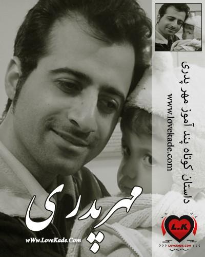دانلود داستان کوتاه پند آموز مهر پدری