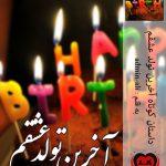 دانلود داستان کوتاه آخرین تولد عشقم از (admin-ali)