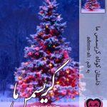 دانلود داستان کوتاه عاشقانه کریسمس ما از (admin-ali)