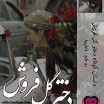 دانلود داستان کوتاه دختر گل فروش از (admin-fatima)