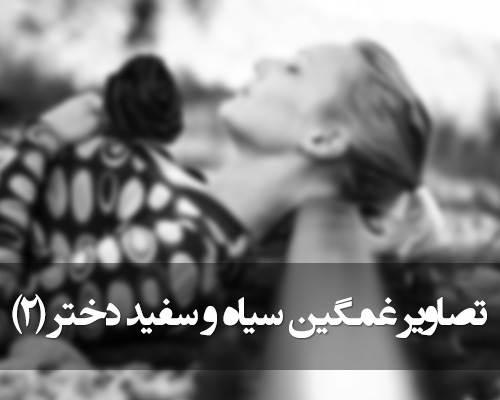 تصاویر غمگین دختر تنها سیاه و سفید (02)