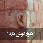 دیوار گوش دارد آهسته تر سخن گو (مولانا)
