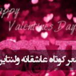 اشعار عاشقانه ویژه ولنتاین (روز عشق)