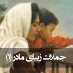 جملات زیبا و احساسی مادر (01)