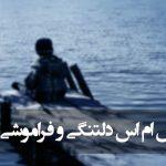 اس ام اس دلتنگی و فراموشی (01)
