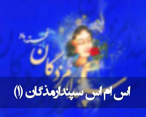 اس ام اس ویژه تبریک سپندارمذگان (روز عشق ایرانیان)