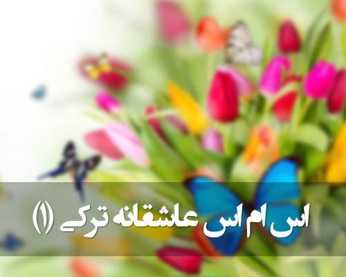 اس ام اس عاشقانه ترکی آذری (01)