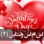 اس ام اس عاشقانه مخصوص ولنتاین 2 (روز عشق)