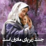 جنت زیر پای مادران است