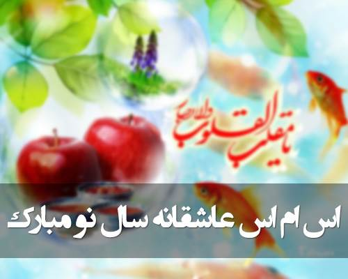 اس ام اس عاشقانه (تبریک عید نوروز) سال نو مبارک