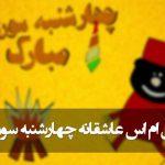 اس ام اس عاشقانه چهارشنبه سوری