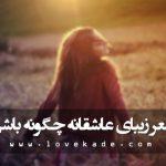 شعر زیبای عاشق چگونه باشم (الهام حق مراد خان)