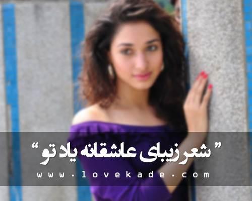 شعر زیبای عاشقانه یاد تو (الهام حق مراد خان)