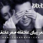 شعر عاشقانه ساعت صفر عاشقی (الهام حق مراد خان)