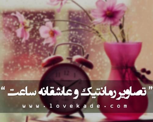تصاویر رمانتیک و عاشقانه ساعت