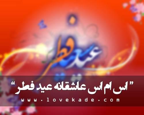 اس ام اس عاشقانه عید فطر