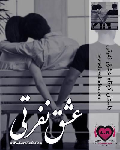 دانلود داستان کوتاه عشق نفرتی