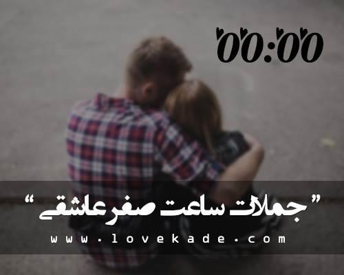 پیامک و جملات عاشقانه (ساعت صفر عاشقی)