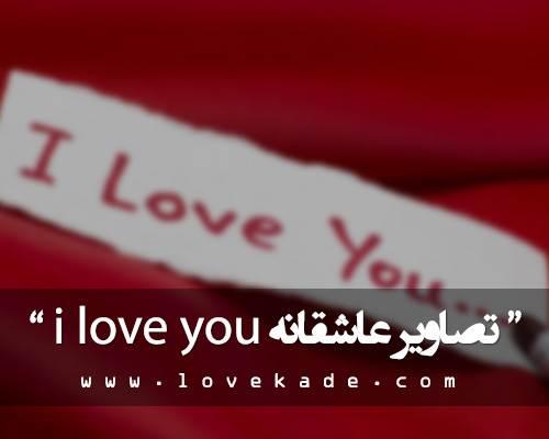 تصاویر و عکس فانتزی و عاشقانه آی لاو یو (i love you)