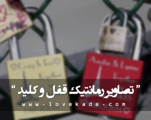 تصاویر و عکس های رمانتیک قفل و کلید عاشقانه