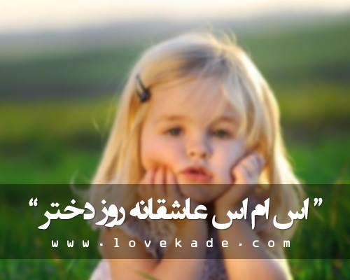 اس ام اس و پیامک های تبریک روز دختر (ولادت حضرت معصومه)