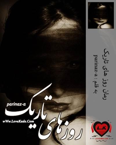 دانلود رمان روزهای تاریک از (parinaz-a)