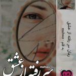 دانلود رمان سر رفته از عشق از (mahsas)