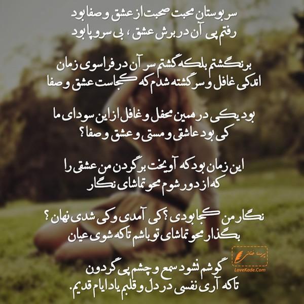 شعر بوستان محبت از (پریسا ختائی)