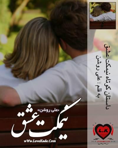 دانلود داستان کوتاه نیمکت عشق از علی روشن