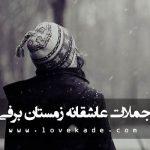 پیامک و جملات عاشقانه زمستان برفی