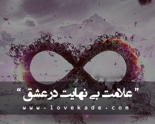 نماد و علامت بی نهایت در عشق